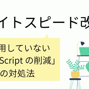 【サイトスピード改善】使用していない JavaScript の削減の対処法