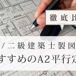 【一級/二級建築士製図試験】一級建築士おすすめのA2平行定規 / 徹底比較