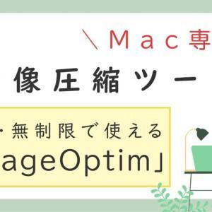 【Mac画像圧縮ツール】無料・無制限で使える「ImageOptim」がおすすめ
