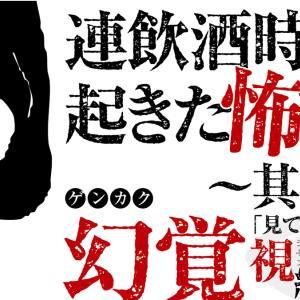 2021.06.25(金)/断酒・禁酒・ノックビンを飲む/00036