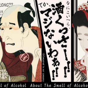 弐(火)/断酒・禁酒・ノックビンを飲/其之六十八~お酒ノにほひ~