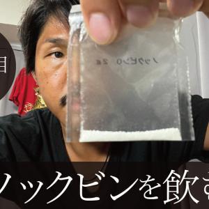 2021.08.06/断禁酒・抗嫌酒薬・飲ノックビン/0079~断酒6ヶ月突入~