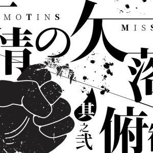 アル中の感情の欠落02~俯瞰~/禁酒にまつわるエトセトラ/EP.0115/2021.09.11