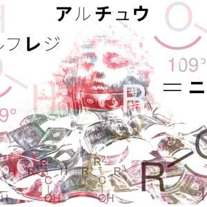 アルチュウ+セルフレジ+デフレ+付き合いと生き残り方/禁酒にまつわるエトセトラ/EP.0117/2021.09.13