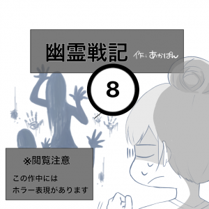 【実録】幽霊戦記8/幽霊に刺激はNG?