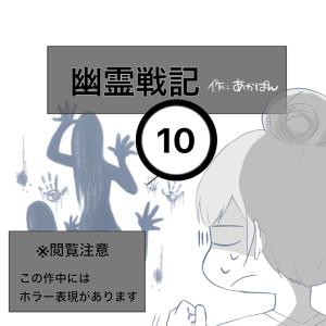 【実録】幽霊戦記10/幽霊から身を守る!