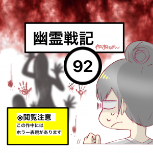 【実録】幽霊戦記92/心霊写真のあれこれ