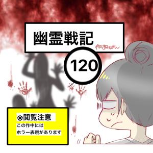 【実録】幽霊戦記120/霊媒体質の日常(お仕事編)