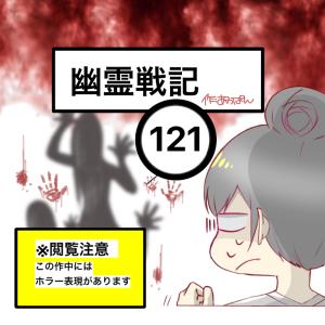 【実録】幽霊戦記121/霊媒体質の日常(お仕事編)