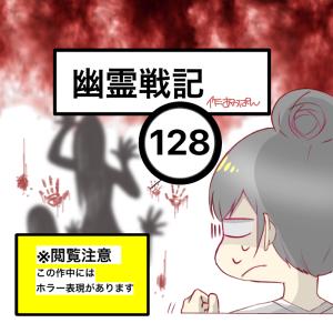【実録】幽霊戦記129/霊媒体質の日常(お仕事編)