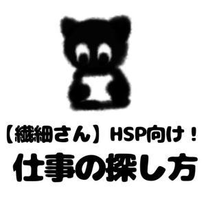 【繊細さん】HSP向け!仕事の探し方まとめました!
