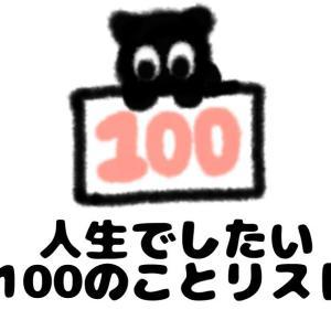 【言葉にすれば叶う】私の人生でやりたい100のリスト