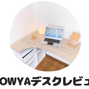 【LOWYA購入レビュー】1万円台で買える!おしゃれなL字パソコンデスク