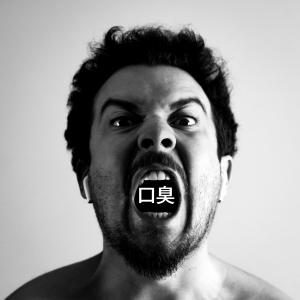 【口臭ケア】営業マンは歯が命!現役営業おすすめ!市販で買える口臭対策とは?