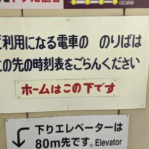 東京駅に残る国鉄の残り香