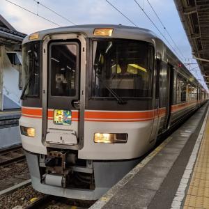 東海道の乗りドク列車「ホームライナー3号」に乗ってみよう
