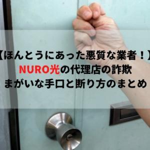 【体験談】NURO光の代理店の詐欺まがいな手口と断り方のまとめ