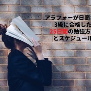 【体験談】アラフォーが日商簿記2級に合格した76日間の勉強方法とスケジュール