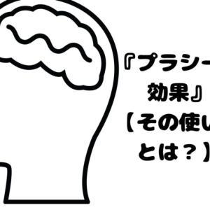 『プラシーボ効果』【その使い方とは?】
