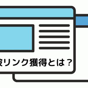 【難解用語1】ブログで被リンク獲得ってどういう状況?どういう意味?(初心者・初歩)