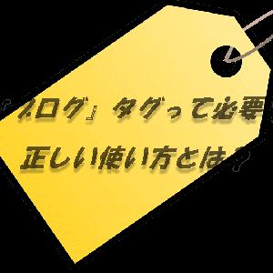【難解5】タグって必要?正しい使い方とタグの意味とは?『ブログ』