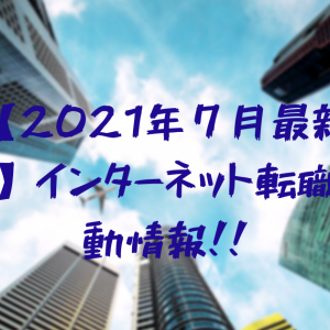 【2021年7月最新版】インターネット転職活動情報!!