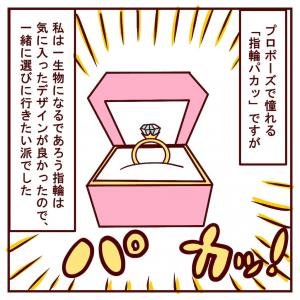 3、婚約指輪