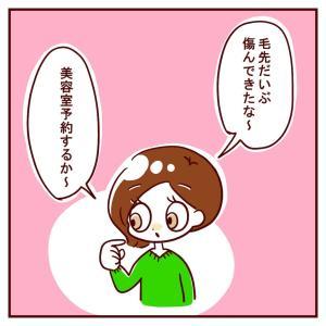 28、妊娠の気配…?①