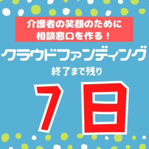 【あと7日】怒涛のラストスパート