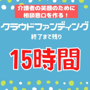 【今日まで】あと9%!!!