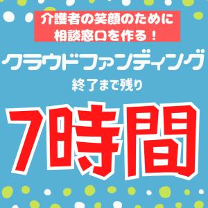 【23時終了】あと3パーセント!!!