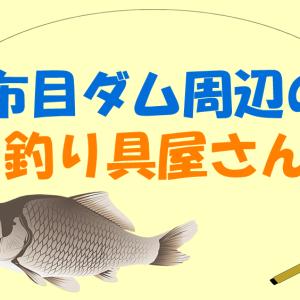 布目ダム周辺にある釣具店『 ヘラブナ専門店 ナニワ 』『つり具の上州屋 奈良店』