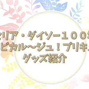 【2021】100均で買えちゃう☆トロピカル~ジュ!プリキュアグッズ【セリア・ダイソー】