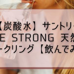 【炭酸水】サントリーストロング天然水スパークリング【レビュー】