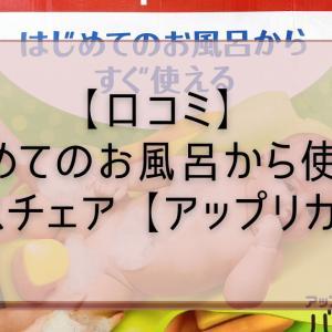 【口コミ】はじめてのお風呂から使えるバスチェア【アップリカ】レビュー