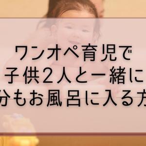 ワンオペ育児で子供2人と一緒に自分もお風呂に入る方法