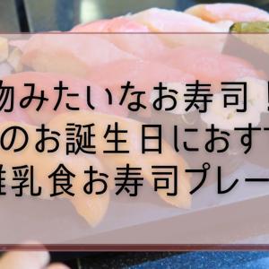 【本物みたいなお寿司!?】1歳のお誕生日レシピにおすすめ離乳食お寿司プレート【インスタ映え】