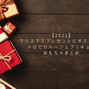 【2021】クリスマスプレゼントにオススメ!トロピカル~ジュプリキュアおもちゃまとめ
