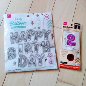 【お買い物記録】ダイソーで娘のお誕生日用の飾りを買いました。