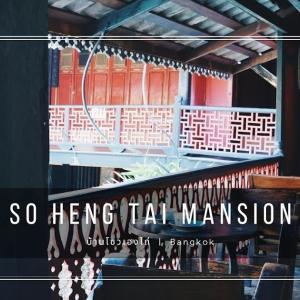 【バンコク散歩】中華邸宅ソー・ヘン・タイ(So Heng Tai Mansion) カフェ休憩しながら歴史を感じたい