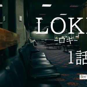 マーベル『ロキ』第1話「大いなる目的」のネタバレ感想&考察!TVAとミス・ミニッツが早速登場する新しい世界観に魅せられる!