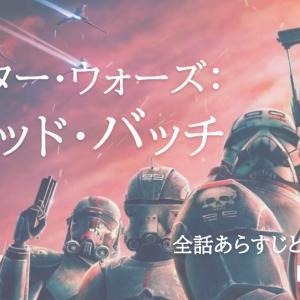 【ネタバレ】『スター・ウォーズ:バッド・バッチ』のシーズン1全話あらすじと感想!
