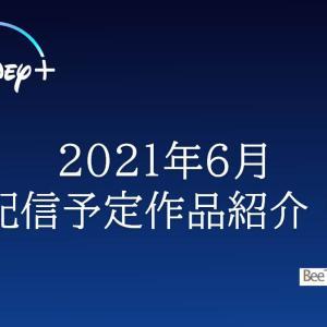 ディズニープラス2021年6月配信予定作品まとめ!『ラーヤと龍の王国』が見放題に!最新作『ロキ』『あの夏のルカ』も!6月は熱い!