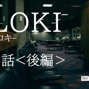マーベルドラマシリーズ『ロキ』第5話「未知への旅」のネタバレ感想&考察!<後編>
