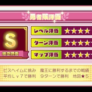 第二層クリアまで☆モン勇の「今」の正直な感想と簡単なレビュー♪