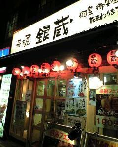 銀蔵(数寄屋橋店)~いつでも生ビール190円/有楽町