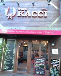【閉店しました】KACCI/神保町