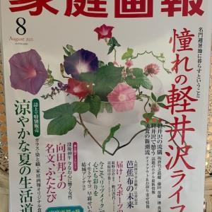 「家庭画報」の軽井沢特集!