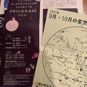 コスモプラネタリウム渋谷へ行ってきました♪
