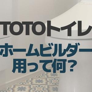 TOTOホームビルダー用トイレにした理由と体験談